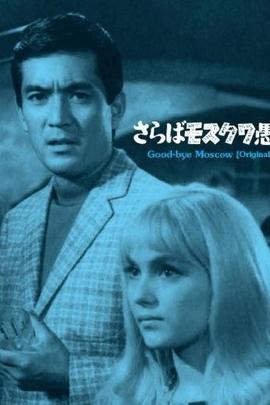 再见吧莫斯科愚连队( 1968 )