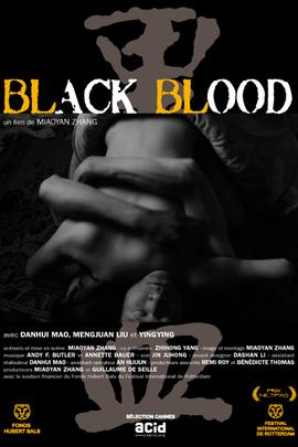 黑血( 2011 )