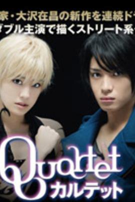 四重奏( 2011 )