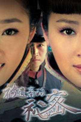 被遗弃的秘密( 2011 )