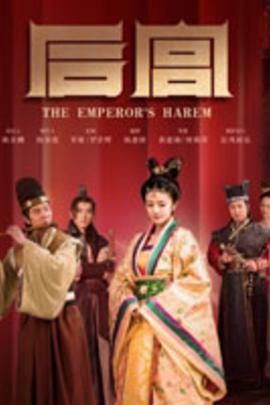 后宫( 2011 )