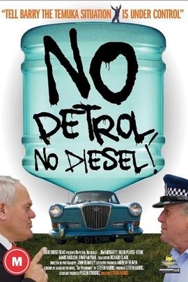 没有汽油,没有柴油!( 2009 )