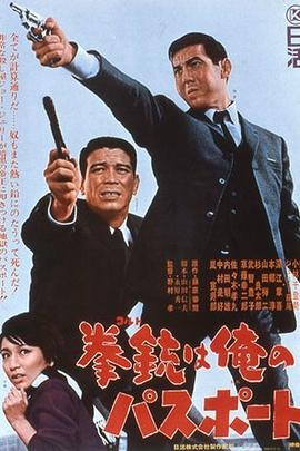 手枪是我的护照( 1967 )