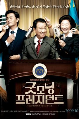早安总统( 2009 )