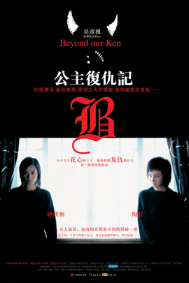 公主复仇记( 2004 )