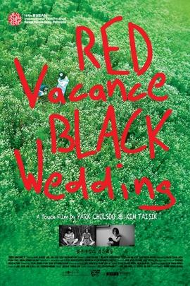 红色假期黑色婚礼( 2011 )