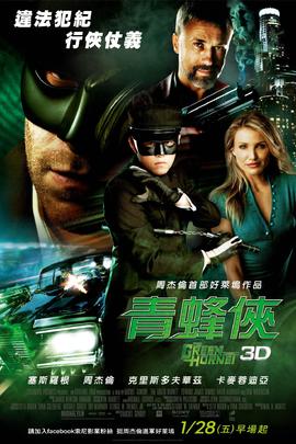 青蜂侠( 2011 )