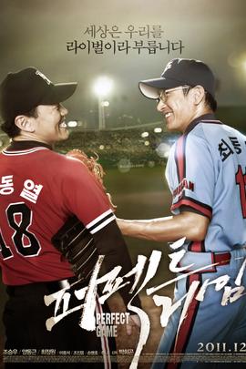 完美对垒( 2011 )
