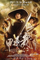 龙门飞甲/Flying Swords of Dragon Gate 3D(2011)