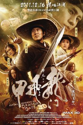 龙门飞甲( 2011 )