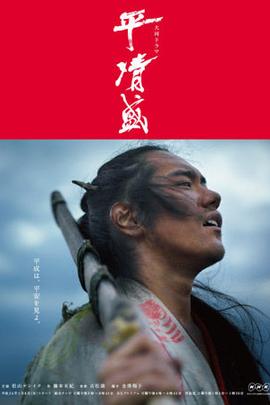 平清盛( 2012 )