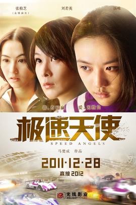 极速天使( 2011 )