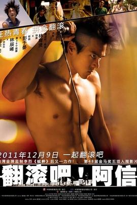翻滚吧!阿信( 2011 )