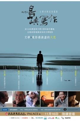 寻找背海的人( 2011 )
