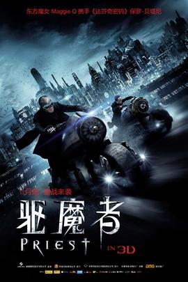 驱魔者( 2011 )