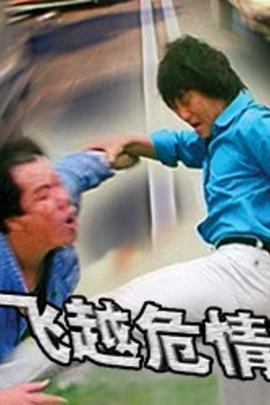 飞越危情( 1998 )