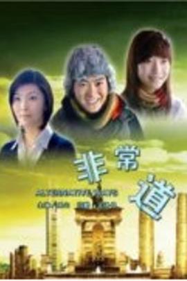 非常道( 2007 )