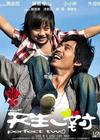新天生一对/Perfect Two(2012)