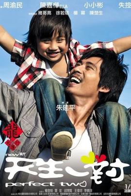 新天生一对( 2012 )