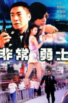 非常勇士( 2002 )