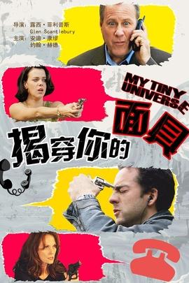 我的小宇宙( 2004 )
