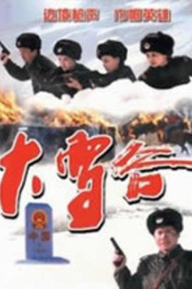 大雪谷( 1998 )