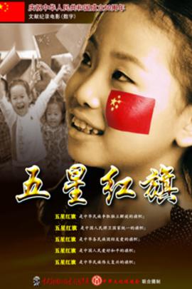 五星红旗( 2009 )