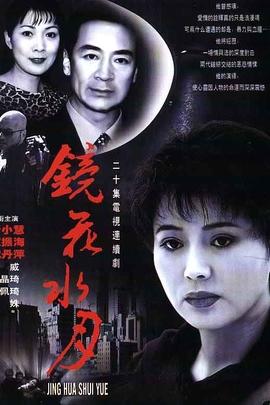 镜花水月( 2002 )