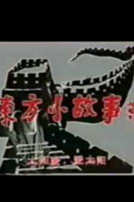 东方小故事( 1994 )