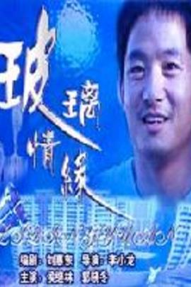 玻璃情缘( 2002 )
