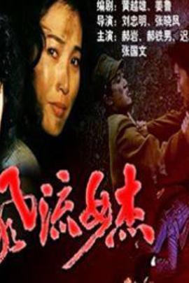 风流女杰( 1995 )