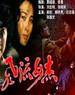 风流女杰 Outstanding Heroine(1995)
