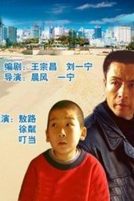 老爸站住( 2001 )
