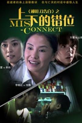 上下的错位( 2008 )