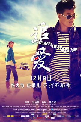 追爱( 2011 )