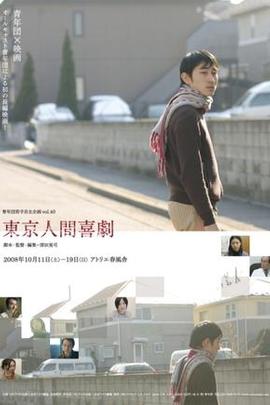 东京人间喜剧( 2008 )
