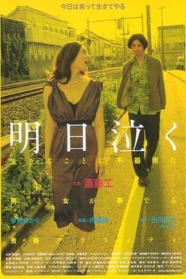 哭泣的明天( 2011 )