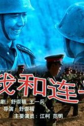 我和连长( 2001 )