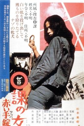 零科女警与红手铐( 1974 )