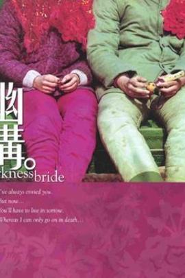 幽媾( 2003 )