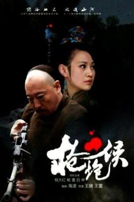 枪炮侯( 2011 )