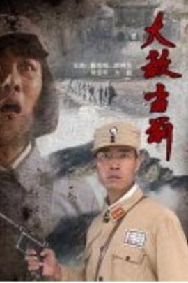 大敌当前( 2008 )