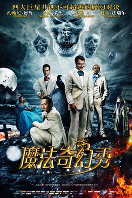 魔法奇幻秀( 2009 )