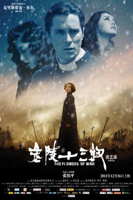 金陵十三钗( 2011 )