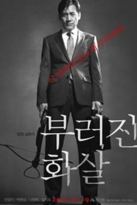 断箭( 2012 )