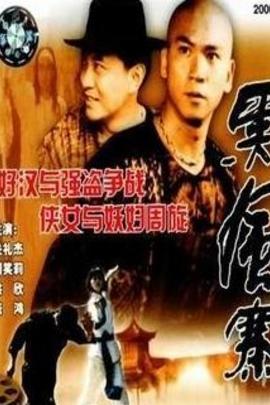 黑风寨( 1999 )
