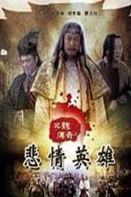 北魏传奇之悲情英雄( 2009 )