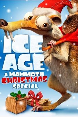 冰河世纪:猛犸圣诞节