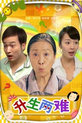 升生两难( 2008 )