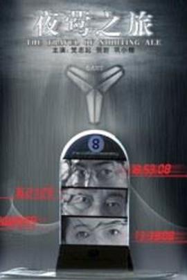 夜莺之旅( 2009 )